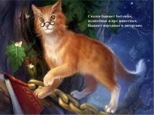 . Сказки бывают бытовые, волшебные и про животных. Бывают народные и авторск