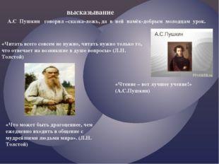 А.С Пушкин говорил –сказка-ложь, да в ней намёк-добрым молодцам урок. «Читать