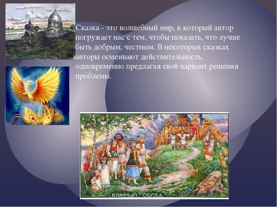 Сказка - это волшебный мир, в который автор погружает нас с тем, чтобы показа...