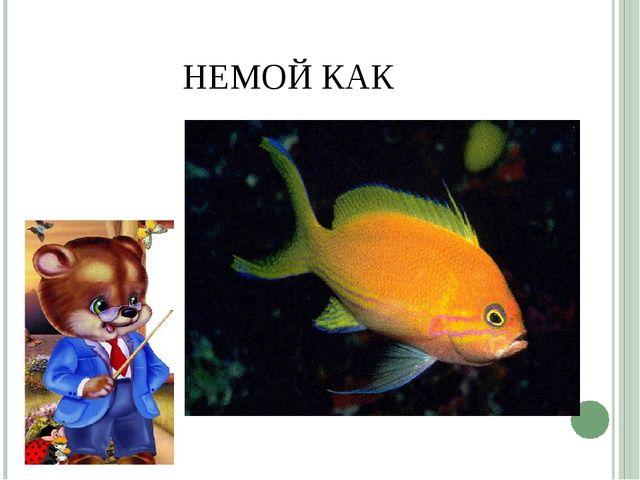 НЕМОЙ КАК
