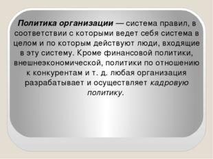 Политика организации — система правил, в соответствии с которыми ведет себя с