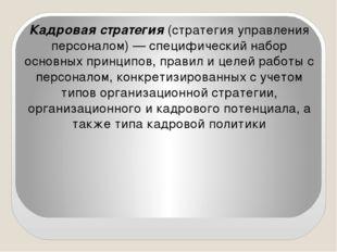 Кадровая стратегия (стратегия управления персоналом) — специфический набор о