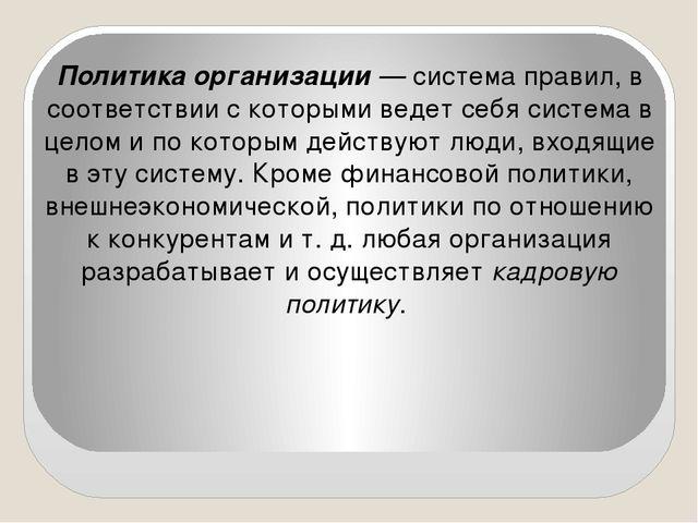 Политика организации — система правил, в соответствии с которыми ведет себя с...