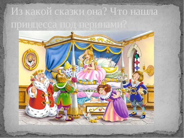 Из какой сказки она? Что нашла принцесса под перинами?