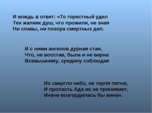 И вождь в ответ: «То горестный удел Тех жалких душ, что прожили, не зная Ни с
