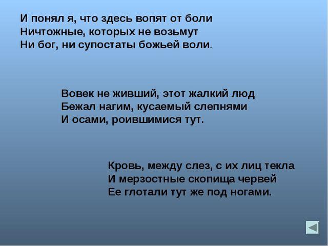 И понял я, что здесь вопят от боли Ничтожные, которых не возьмут Ни бог, ни с...
