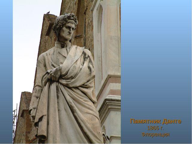 Памятник Данте 1865 г. Флоренция