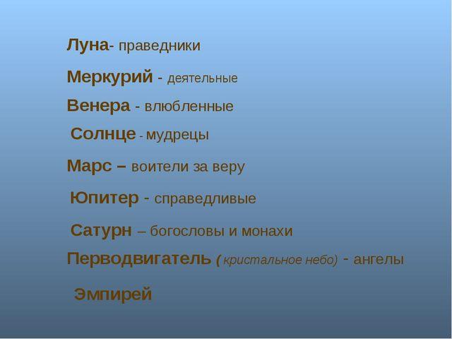 Луна- праведники Меркурий - деятельные Венера - влюбленные Солнце - мудрецы М...