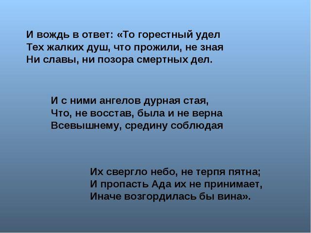 И вождь в ответ: «То горестный удел Тех жалких душ, что прожили, не зная Ни с...