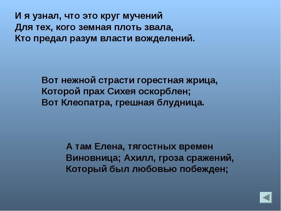 И я узнал, что это круг мучений Для тех, кого земная плоть звала, Кто предал...