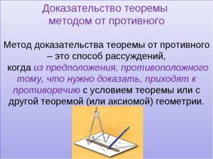 Метод доказательства теоремы от противного – это способ рассуждений, когда и
