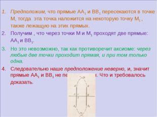 Предположим, что прямые АА1 и ВВ1 пересекаются в точке М, тогда эта точка на