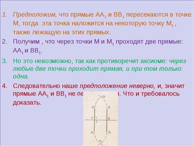 Предположим, что прямые АА1 и ВВ1 пересекаются в точке М, тогда эта точка на...