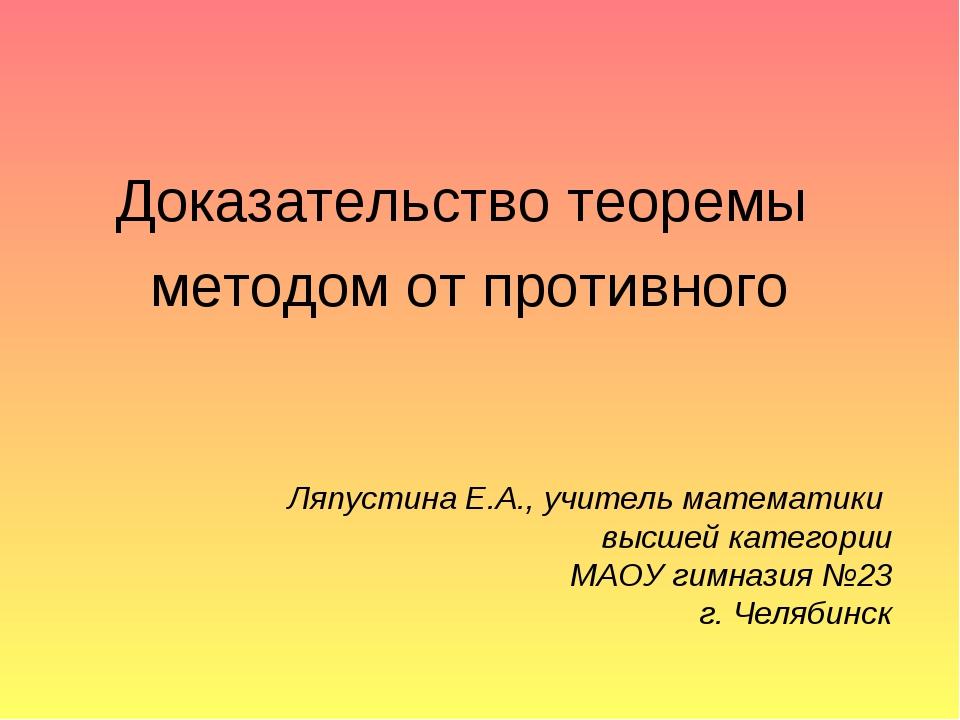 Ляпустина Е.А., учитель математики высшей категории МАОУ гимназия №23 г. Челя...