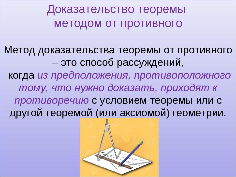 Метод доказательства теоремы от противного – это способ рассуждений, когда и...