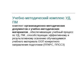 Учебно-методический комплекс УД, ПМ комплект организационно-методических доку