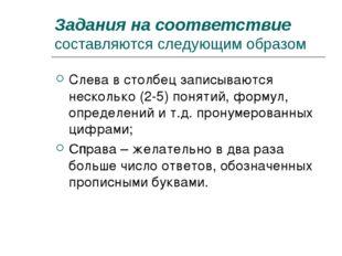 Задания на соответствие составляются следующим образом Слева в столбец записы