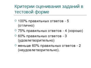 Критерии оценивания заданий в тестовой форме 100% правильных ответов - 5 (отл