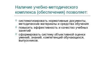 Наличие учебно-методического комплекса (обеспечения) позволяет: систематизиро
