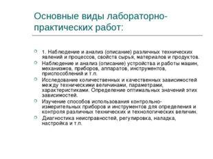 Основные виды лабораторно-практических работ: 1. Наблюдение и анализ (описани