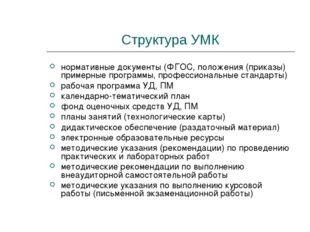 Структура УМК нормативные документы (ФГОС, положения (приказы) примерные прог
