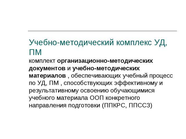 Учебно-методический комплекс УД, ПМ комплект организационно-методических доку...