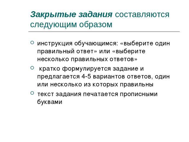 Закрытые задания составляются следующим образом инструкция обучающимся: «выбе...