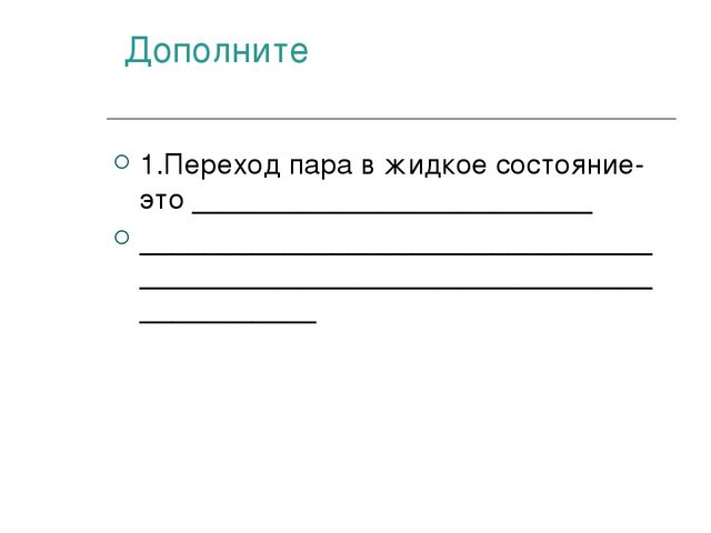 Дополните 1.Переход пара в жидкое состояние- это _________________________ _...
