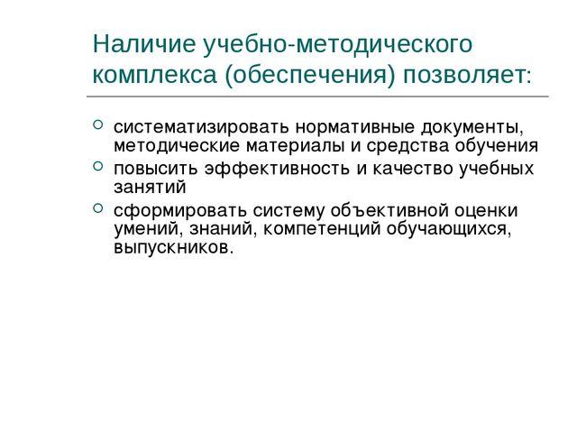 Наличие учебно-методического комплекса (обеспечения) позволяет: систематизиро...