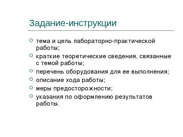 Задание-инструкции тема и цель лабораторно-практической работы; краткие теоре...