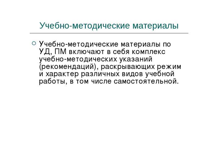 Учебно-методические материалы Учебно-методические материалы по УД, ПМ включаю...