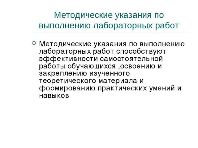 Методические указания по выполнению лабораторных работ Методические указания...