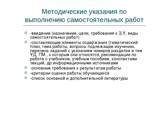 Методические указания по выполнению самостоятельных работ -введение (назначен...