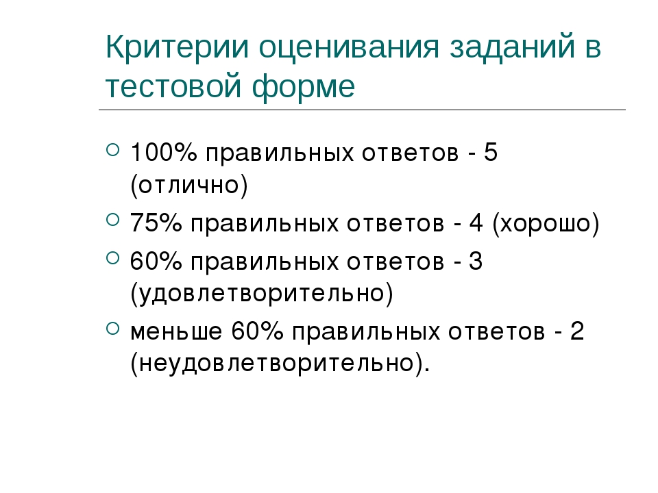 Критерии оценивания заданий в тестовой форме 100% правильных ответов - 5 (отл...