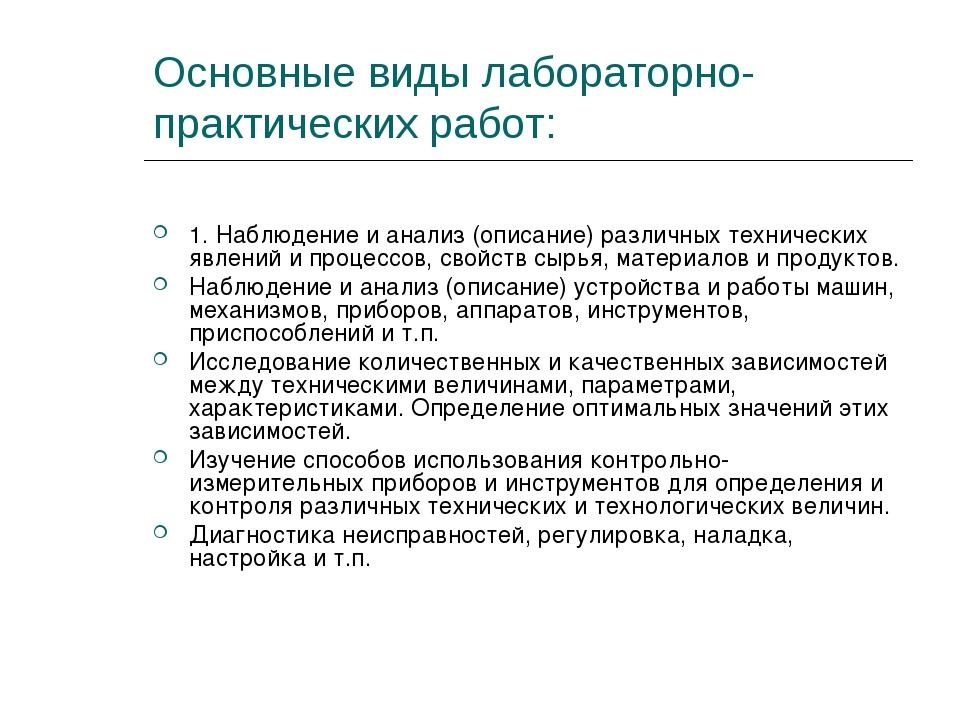 Основные виды лабораторно-практических работ: 1. Наблюдение и анализ (описани...