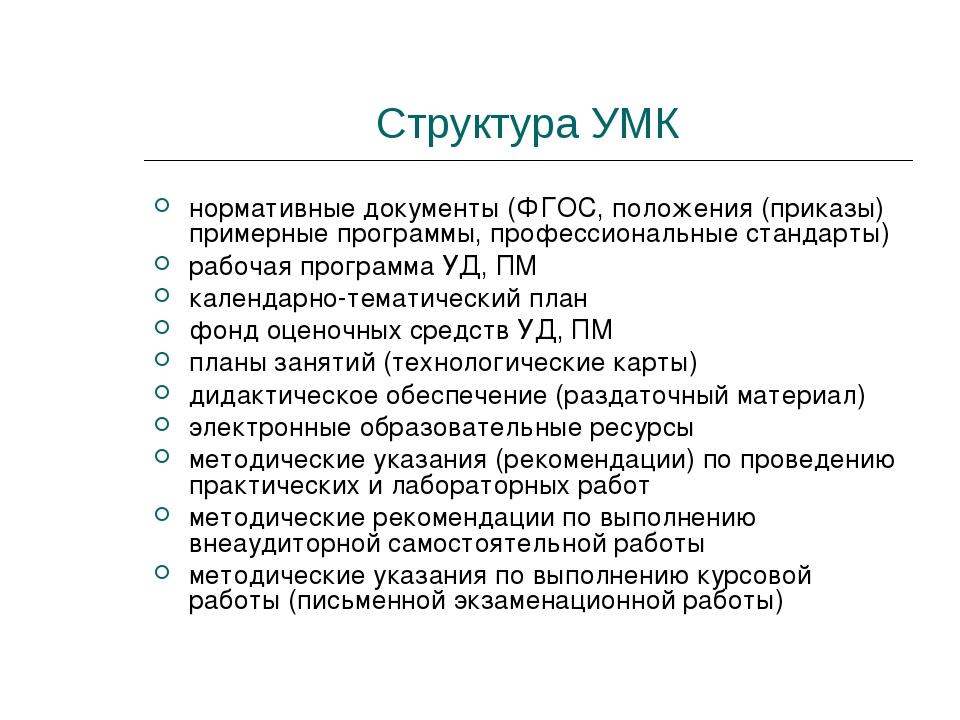Структура УМК нормативные документы (ФГОС, положения (приказы) примерные прог...