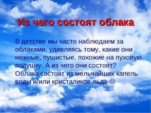 Из чего состоят облака В детстве мы часто наблюдаем за облаками, удивляясь то