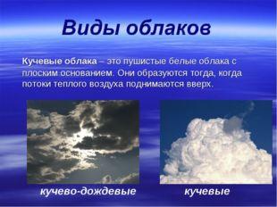 Кучевые облака – это пушистые белые облака с плоским основанием. Они образую