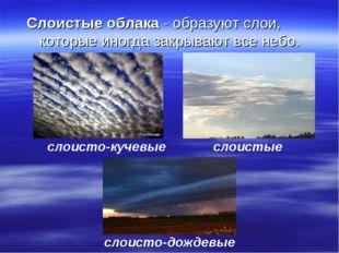 Слоистые облака - образуют слои, которые иногда закрывают все небо. слоисто-к