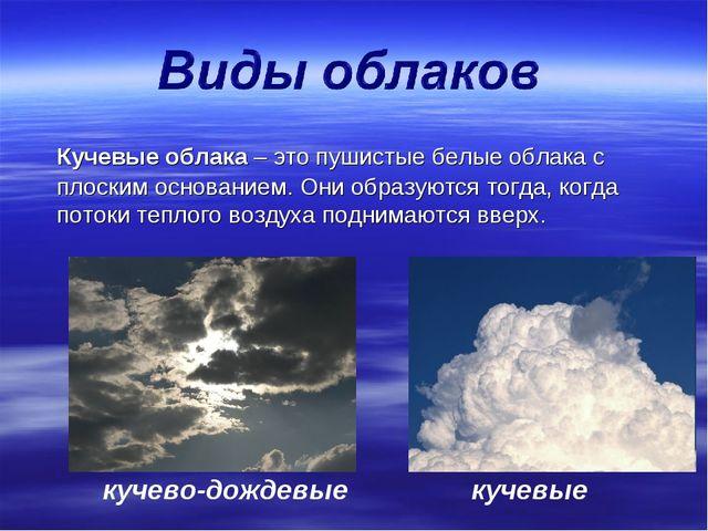 Кучевые облака – это пушистые белые облака с плоским основанием. Они образую...