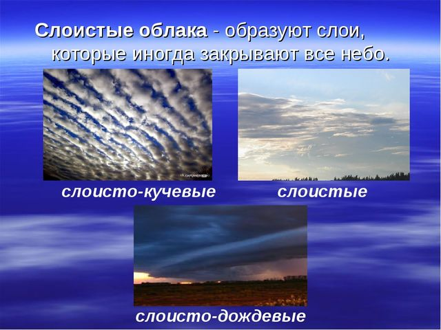 Слоистые облака - образуют слои, которые иногда закрывают все небо. слоисто-к...