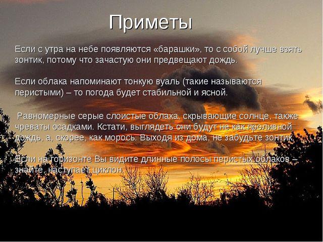 Приметы Если с утра на небе появляются «барашки», то с собой лучше взять зонт...