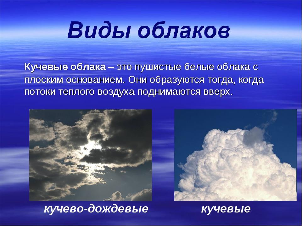 произошла виды облаков фото и название месте древней каменной