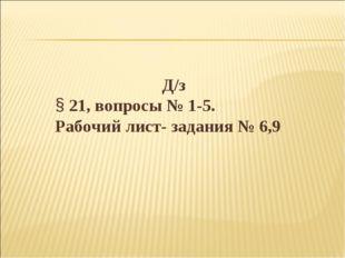 Д/з 21, вопросы № 1-5. Рабочий лист- задания № 6,9