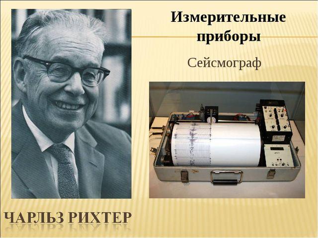 Сейсмограф Измерительные приборы