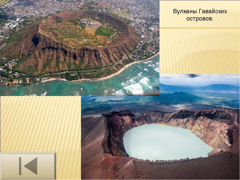 Вулканы Гавайских островов.