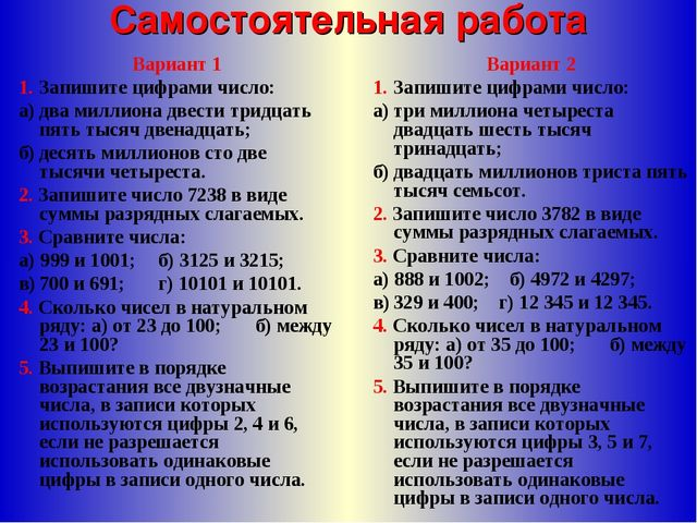Самостоятельная работа Вариант 1 1.Запишите цифрами число: а)два миллиона д...