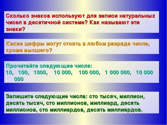 Сколько знаков используют для записи натуральных чисел в десятичной системе?...