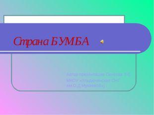 Страна БУМБА Автор презентации Окнеева З.Е. МКОУ «Ульдючинская СНГ им.О.Д.Мук