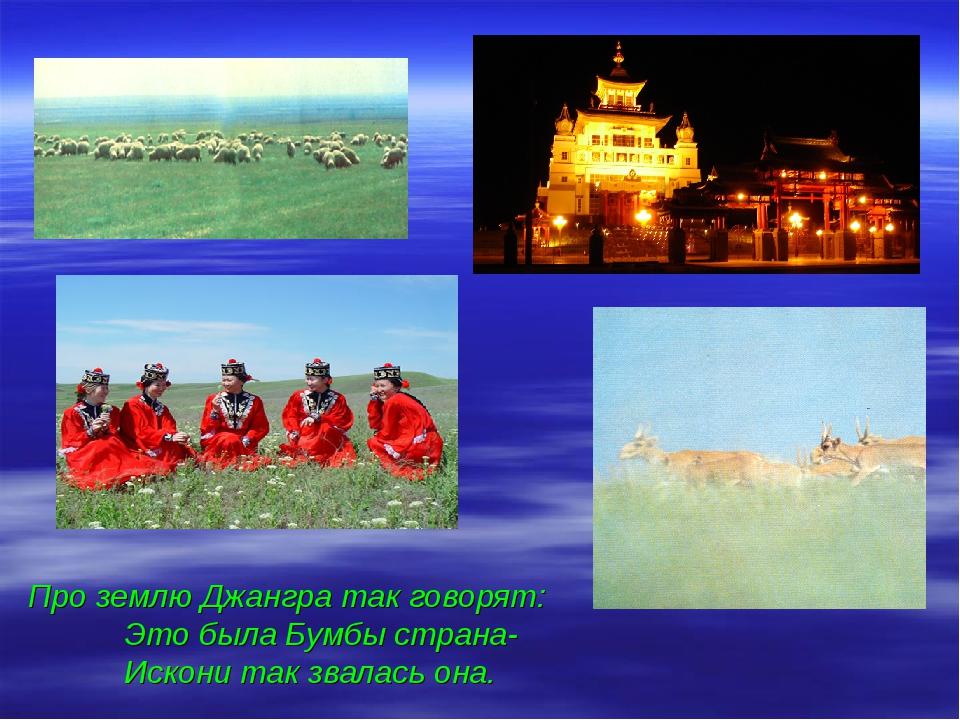 Про землю Джангра так говорят: Это была Бумбы страна- Искони так звалась она.
